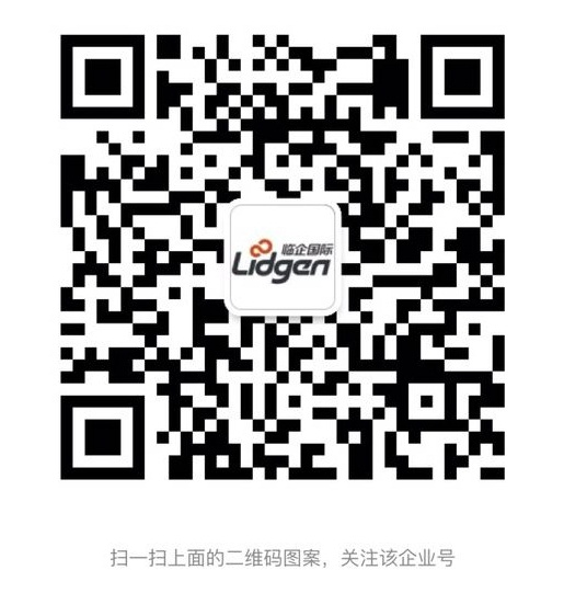 临企国际-微信公众平台